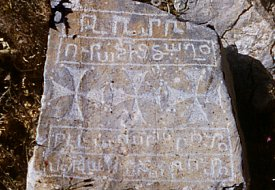 Inscription at Monastery of Saint George of Goms, overlooking Lake Van.  Click for more.  (VirtualANI)