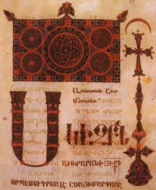 Armenian manuscript (Gospel of St. Mark title page) of 1232, probably produced at Monastery of Horomos, 15 km northeast of Ani.  Click for more on the monastery.  (VirtualANI)